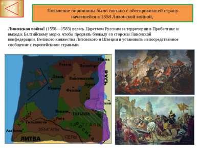 Ливонская конфедерациябыла заинтересована в контроле над транзитом русской т...