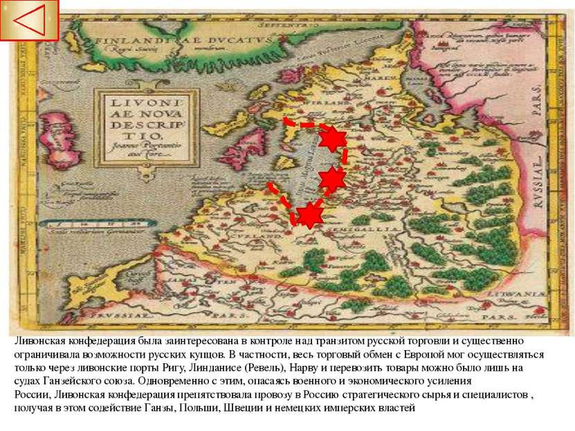 Русское государство вновь оказалось отрезанным от моря. Страна была разорена,...
