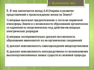 1. Выполните тест 9. В чем заключается вклад А.И.Опарина в развитие представл...