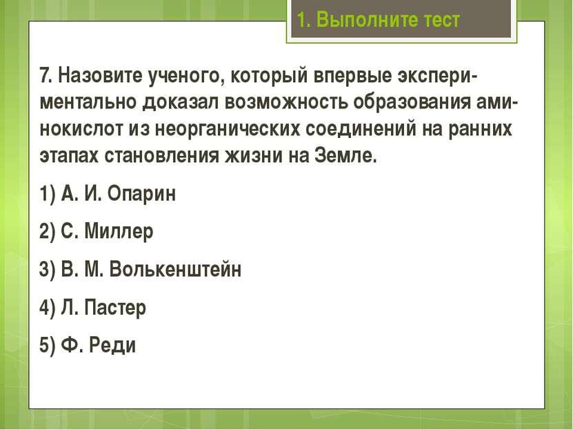 1. Выполните тест 7. Назовите ученого, который впервые экспери ментально дока...