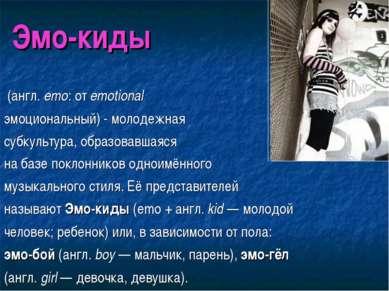 (англ. emo: от emotional эмоциональный) - молодежная субкультура, образовавша...