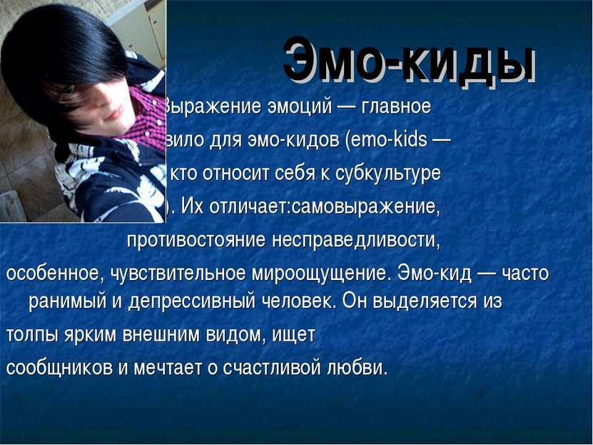 Эмо-киды Выражение эмоций — главное правило для эмо-кидов (emo-kids — тех, кт...