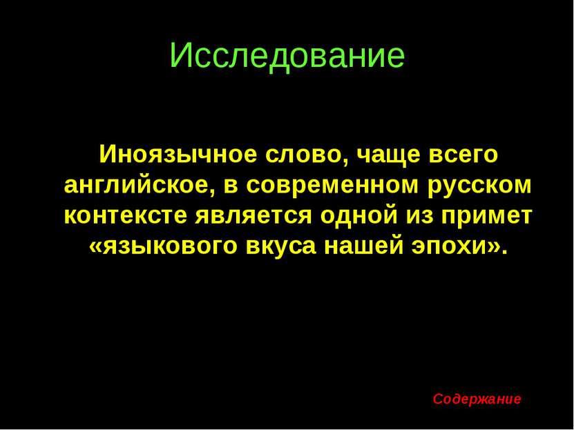 Исследование Иноязычное слово, чаще всего английское, в современном русском к...