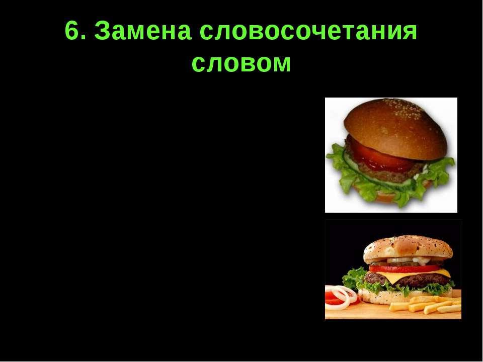 6. Замена словосочетания словом Гамбургер – булочка с котлетой и овощами под ...