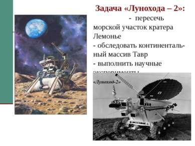Задача «Лунохода – 2»: - пересечь морской участок кратера Лемонье - обследова...