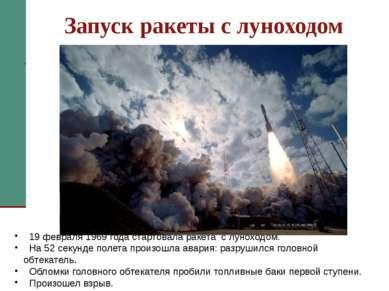 Запуск ракеты с луноходом 19 февраля 1969 года стартовала ракета с луноходом....