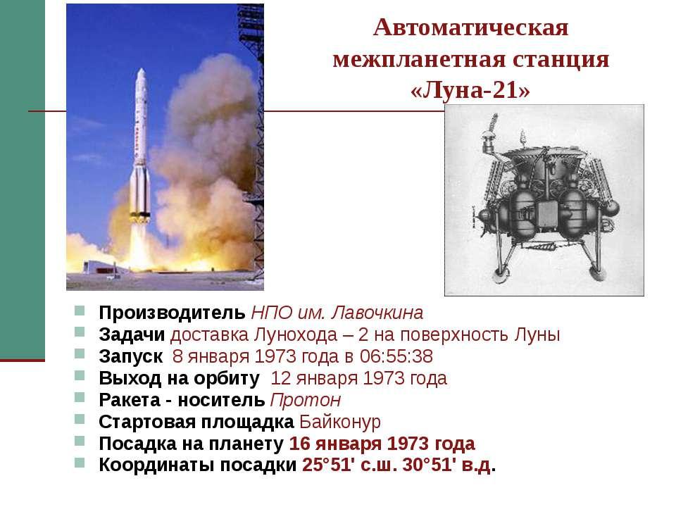 Автоматическая межпланетная станция «Луна-21» Производитель НПО им. Лавочкина...
