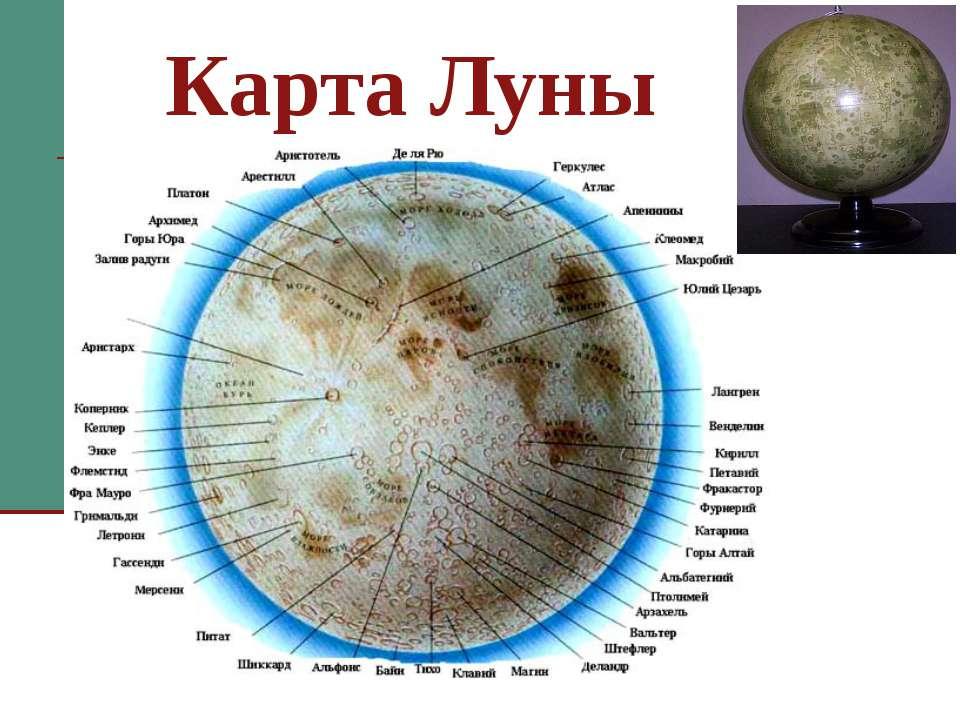 Карта Луны В результате огромной проделанной работы приоткрыта завеса над тай...