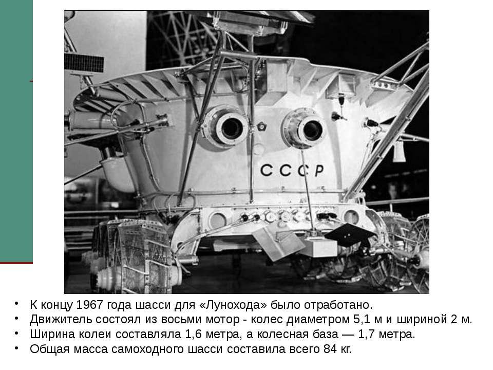 К концу 1967 года шасси для «Лунохода» было отработано. Движитель состоял из ...
