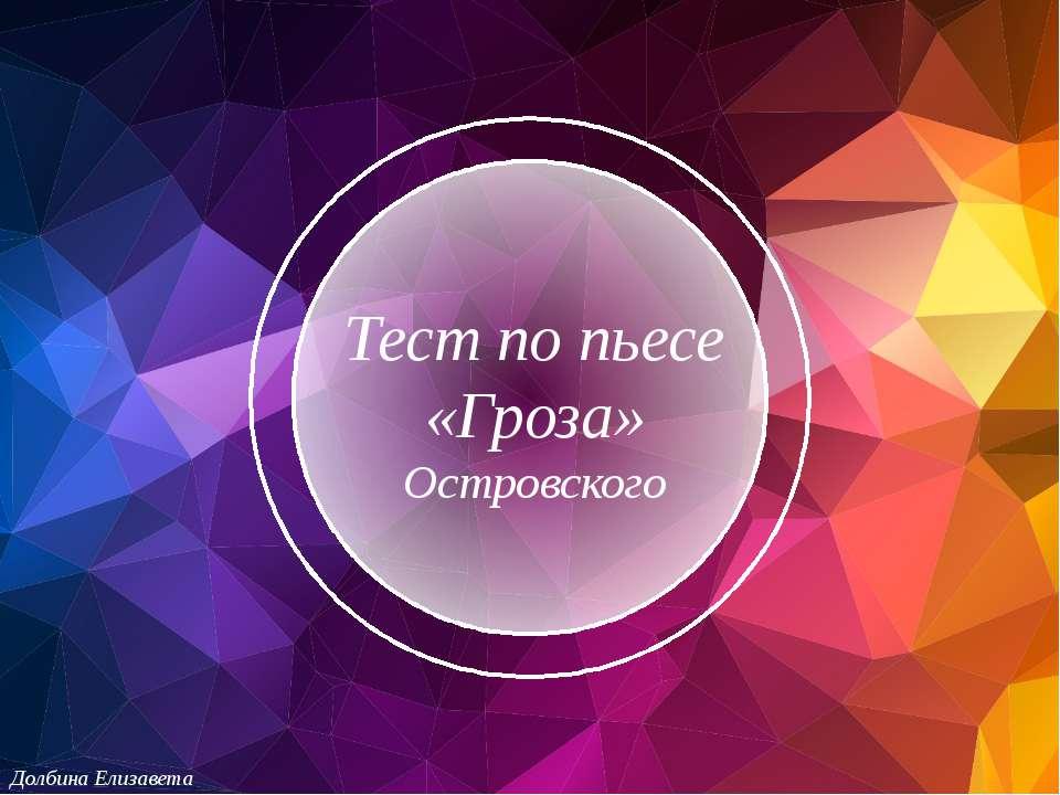 Долбина Елизавета Тест по пьесе «Гроза» Островского