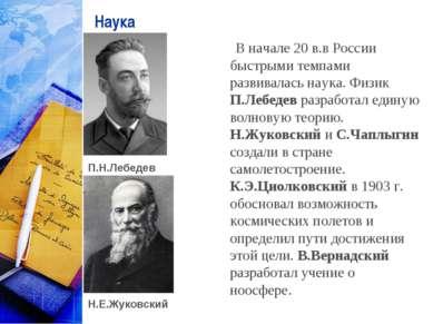 Наука В начале 20 в.в России быстрыми темпами развивалась наука. Физик П.Лебе...