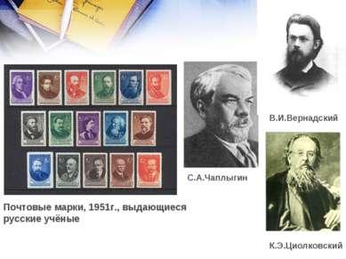 К.Э.Циолковский С.А.Чаплыгин В.И.Вернадский Почтовые марки, 1951г., выдающиес...