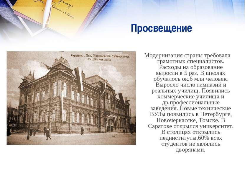 Просвещение Модернизация страны требовала грамотных специалистов. Расходы на ...