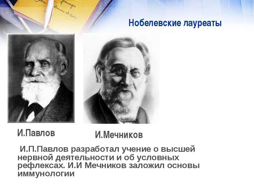 Нобелевские лауреаты И.Мечников И.Павлов И.П.Павлов разработал учение о высше...