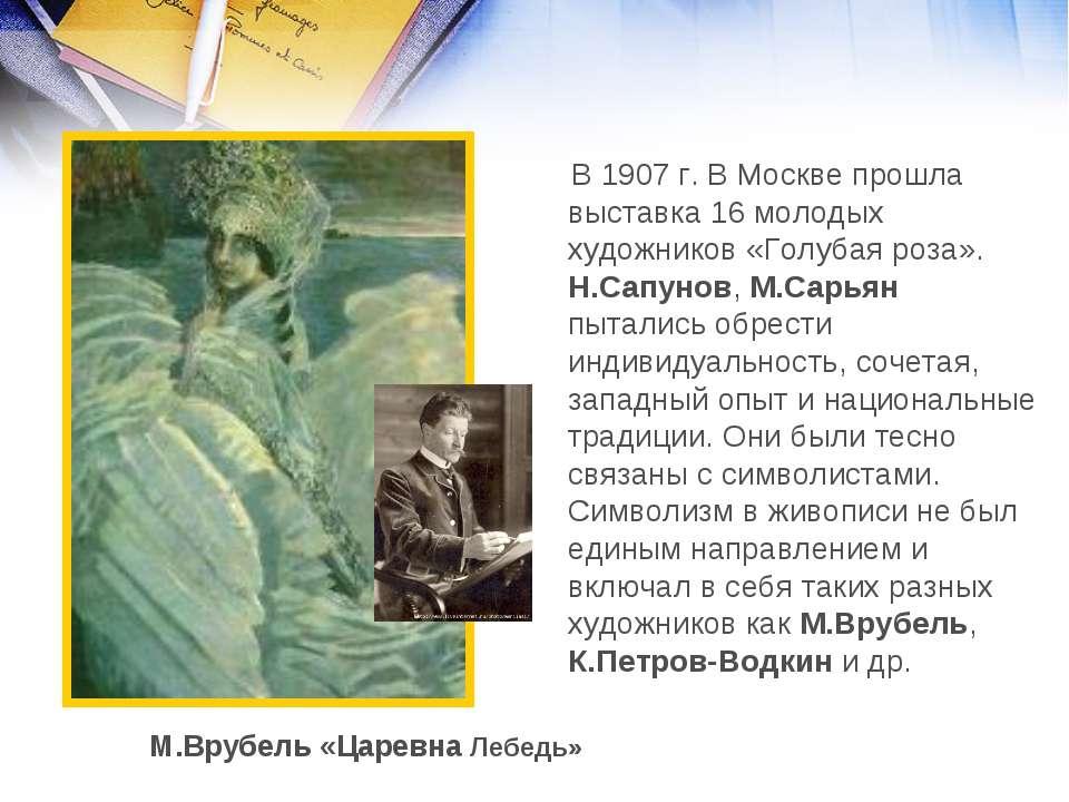 В 1907 г. В Москве прошла выставка 16 молодых художников «Голубая роза». Н.Са...