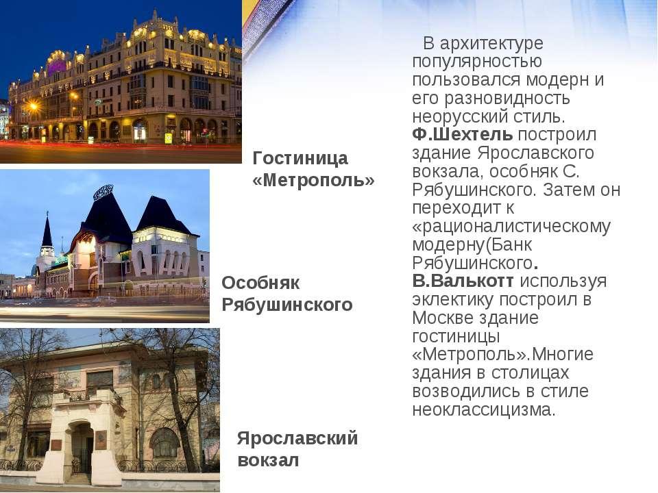 В архитектуре популярностью пользовался модерн и его разновидность неорусский...