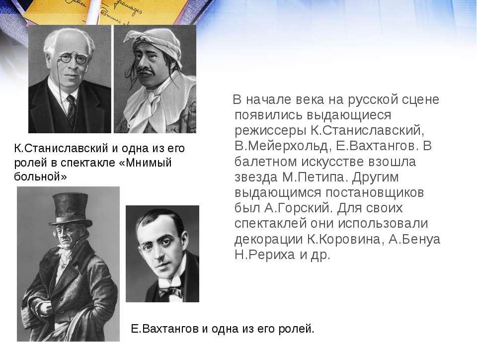 В начале века на русской сцене появились выдающиеся режиссеры К.Станиславский...