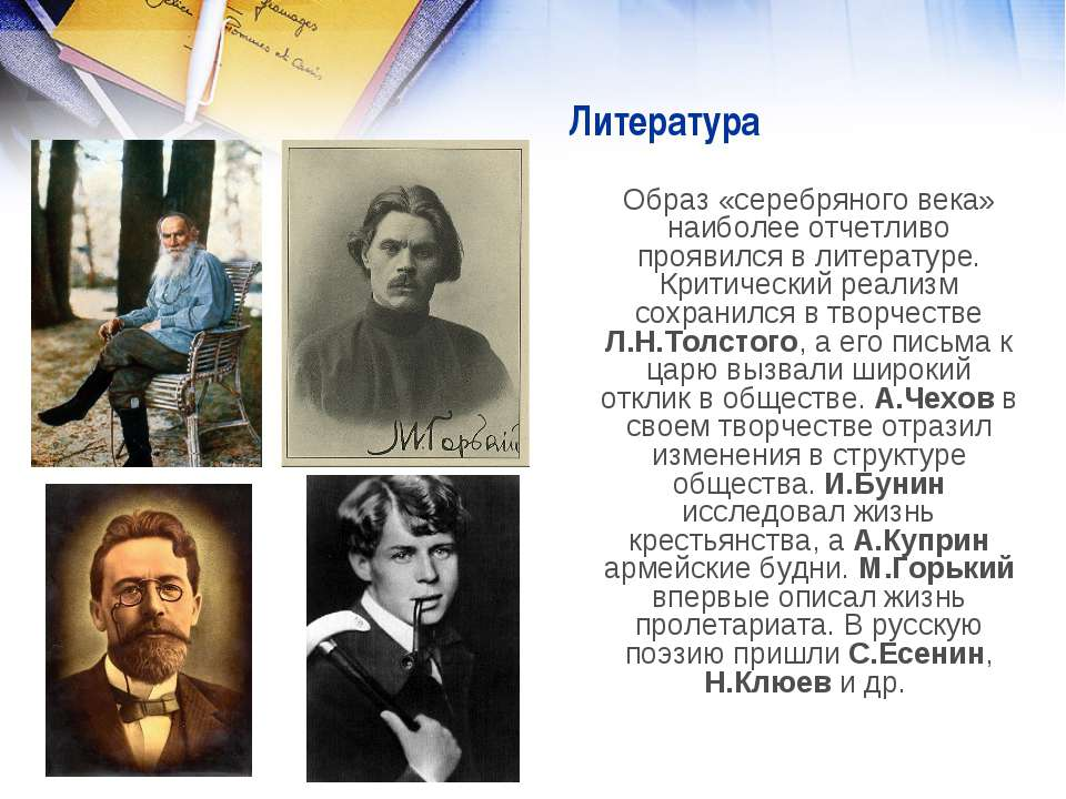 Литература Образ «серебряного века» наиболее отчетливо проявился в литературе...