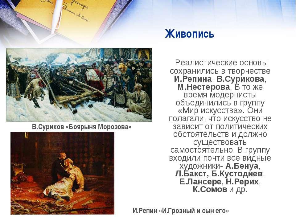 Живопись Реалистические основы сохранились в творчестве И.Репина, В.Сурикова,...