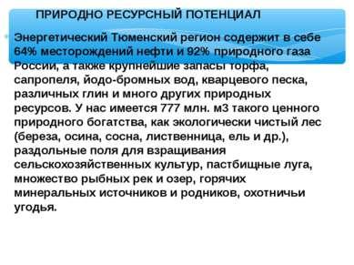 ПРИРОДНО РЕСУРСНЫЙ ПОТЕНЦИАЛ Энергетический Тюменский регион содержит в себе ...