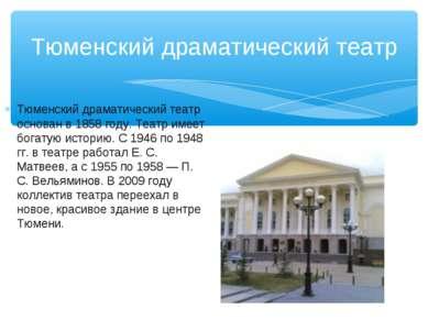 Тюменский драматический театр Тюменский драматический театр основан в 1858 го...
