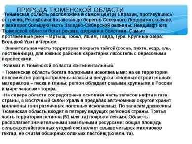 Тюменская область расположена в самом центре Евразии, протянувшись от границ ...