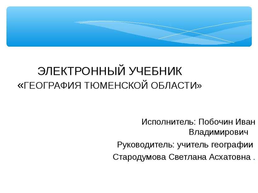 Исполнитель: Побочин Иван Владимирович Руководитель: учитель географии Старод...