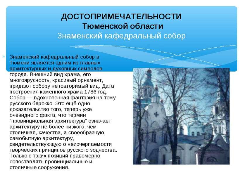 ДОСТОПРИМЕЧАТЕЛЬНОСТИ Тюменской области Знаменский кафедральный собор Знаменс...