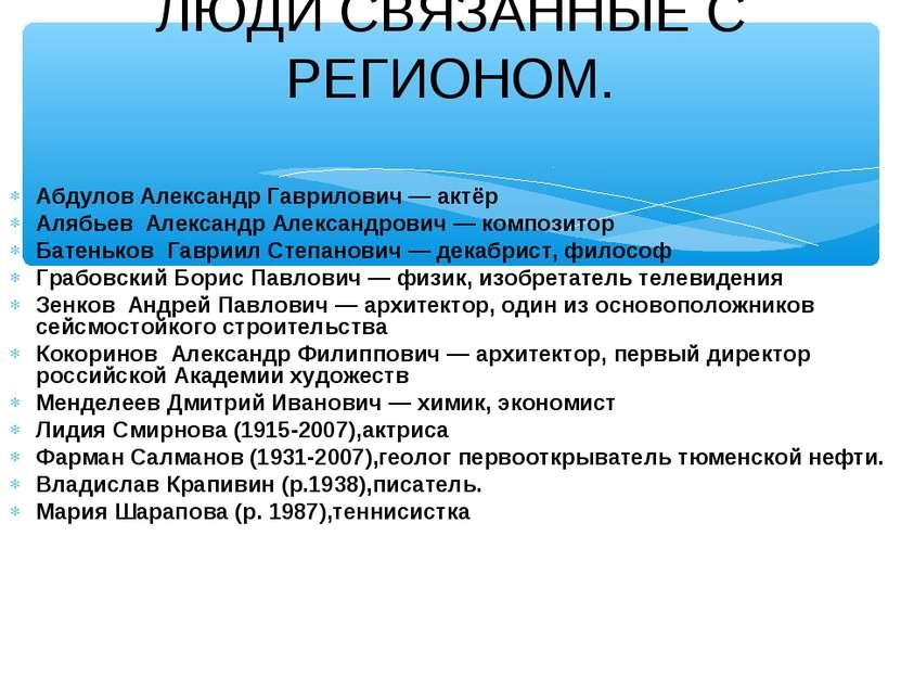 Абдулов Александр Гаврилович — актёр Алябьев Александр Александрович — композ...