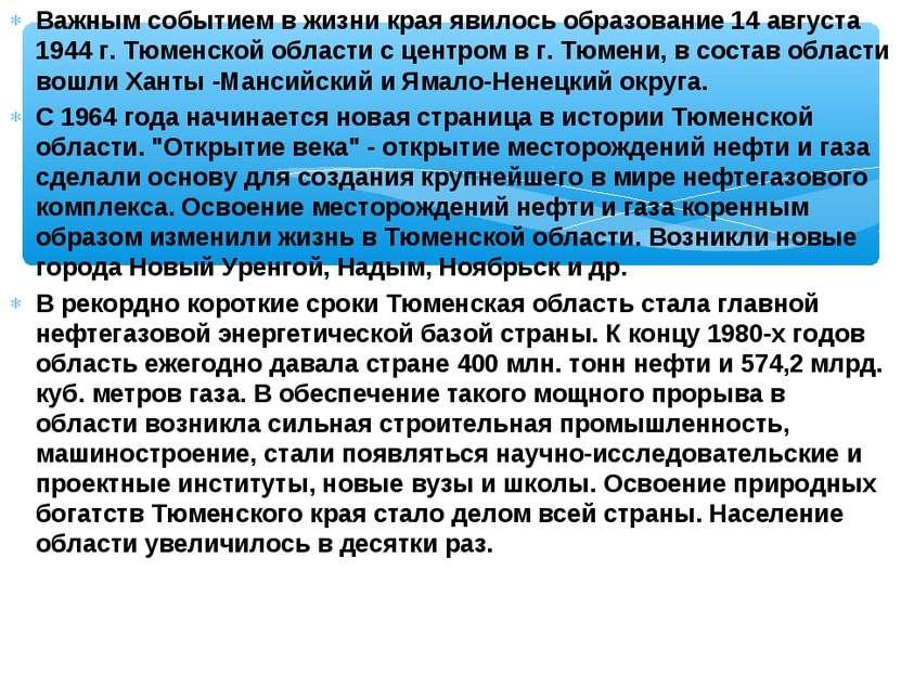 Важным событием в жизни края явилось образование 14 августа 1944 г. Тюменской...