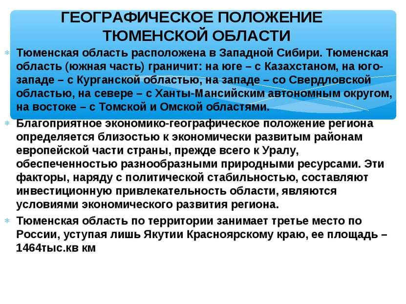 Тюменская область расположена в Западной Сибири. Тюменская область (южная час...