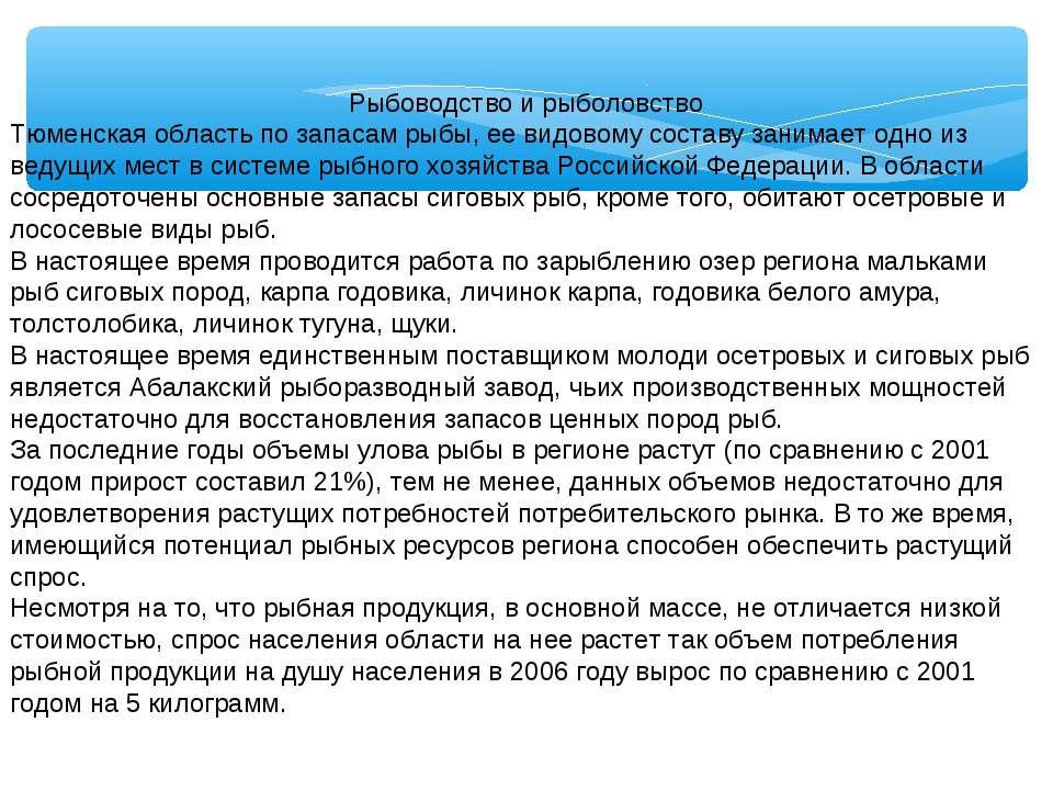 Рыбоводство и рыболовство Тюменская область по запасам рыбы, ее видовому сост...