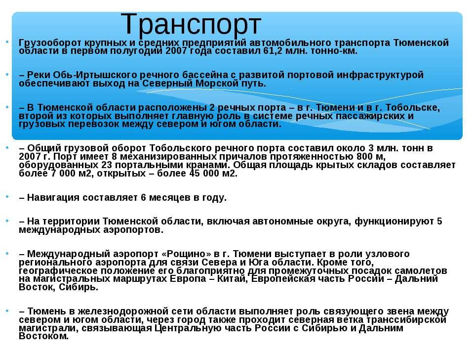 Грузооборот крупных и средних предприятий автомобильного транспорта Тюменской...