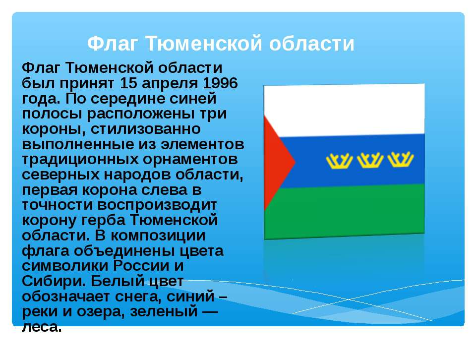 Флаг Тюменской области Флаг Тюменской области был принят 15 апреля 1996 года....