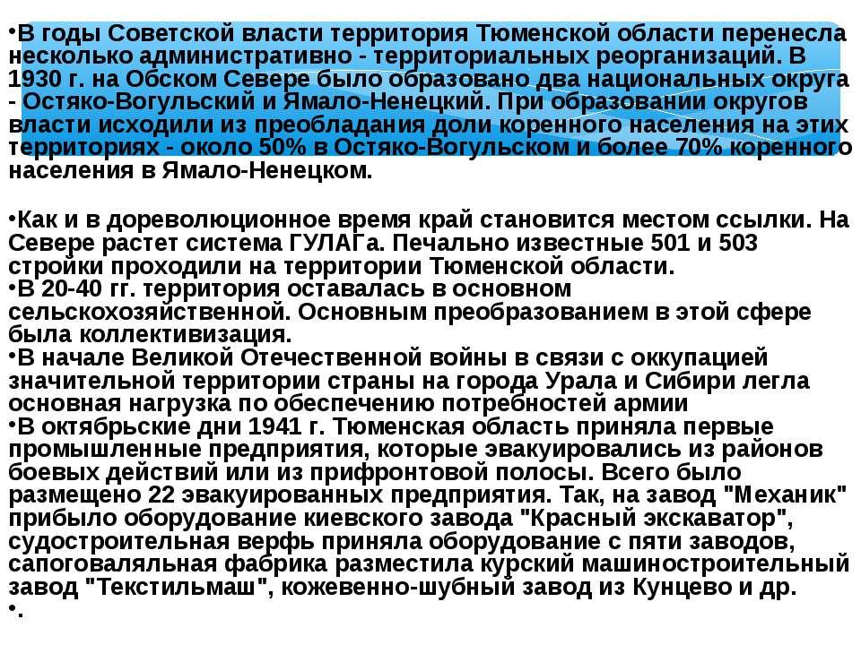 В годы Советской власти территория Тюменской области перенесла несколько адми...
