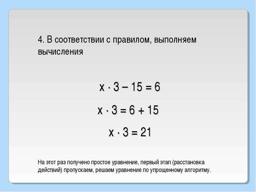 х · 3 – 15 = 6 4. В соответствии с правилом, выполняем вычисления х · 3 = 6 +...