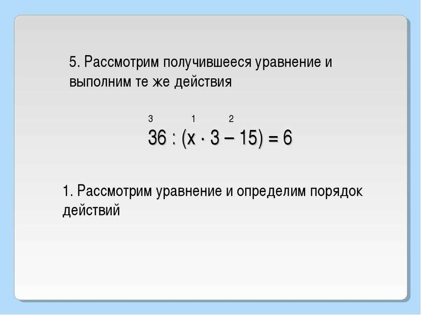 36 : (х · 3 – 15) = 6 5. Рассмотрим получившееся уравнение и выполним те же д...