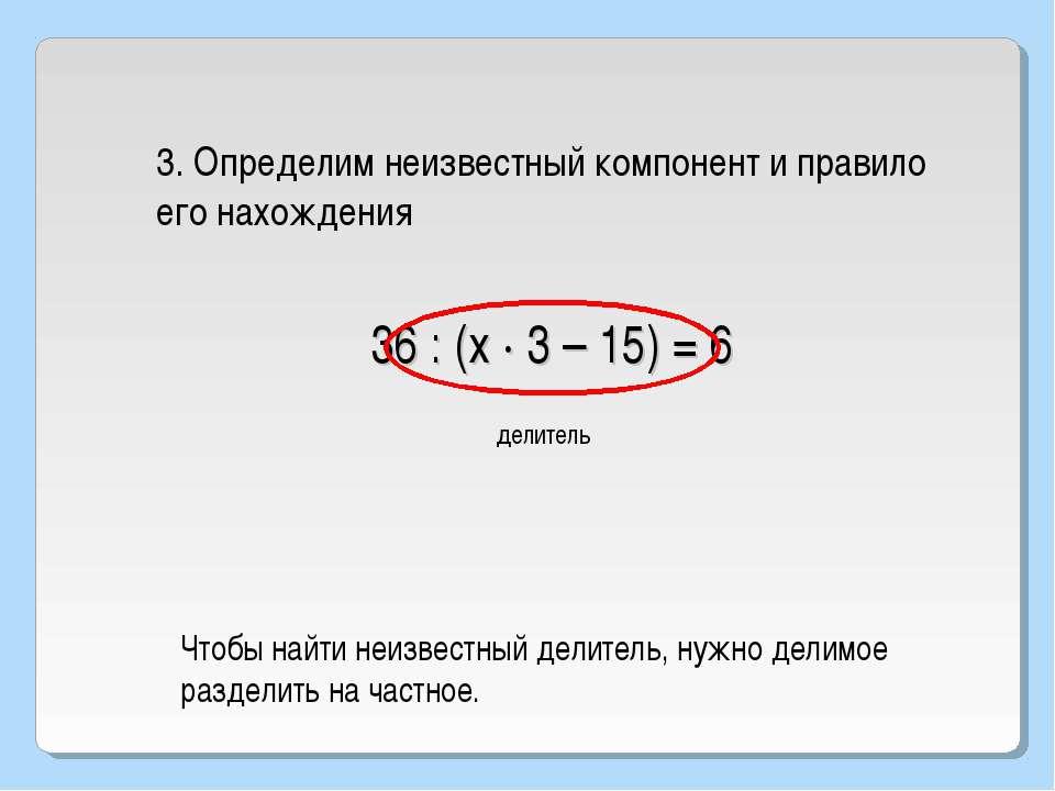 36 : (х · 3 – 15) = 6 делитель 3. Определим неизвестный компонент и правило е...