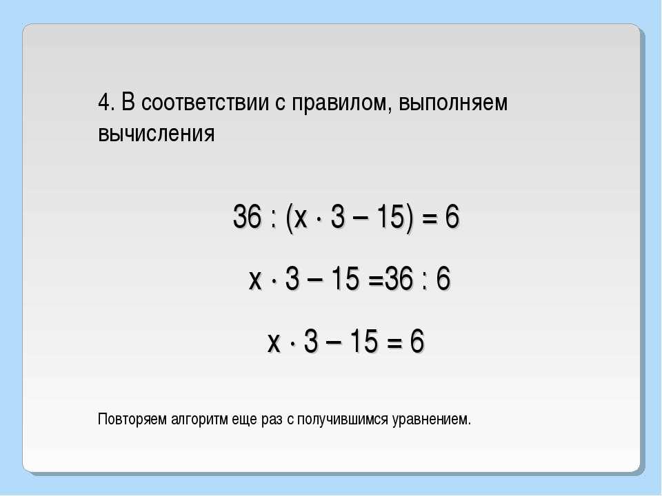 36 : (х · 3 – 15) = 6 4. В соответствии с правилом, выполняем вычисления х · ...