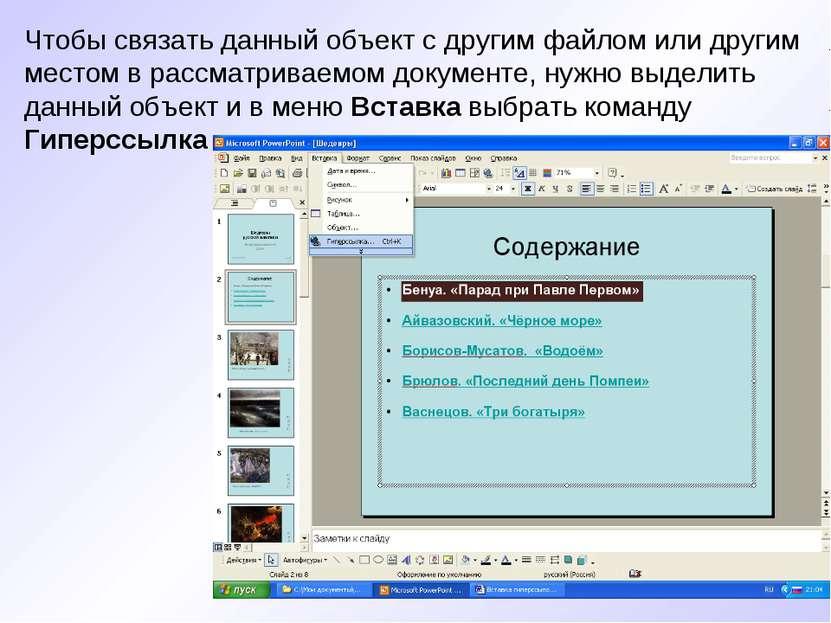 Чтобы связать данный объект с другим файлом или другим местом в рассматриваем...