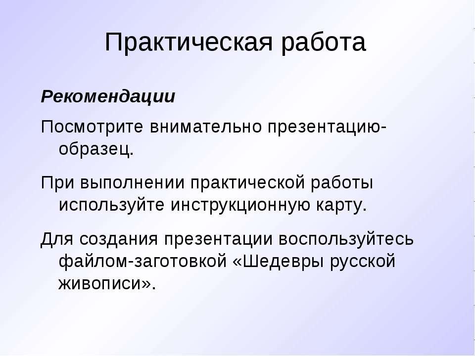 Практическая работа Рекомендации Посмотрите внимательно презентацию-образец. ...