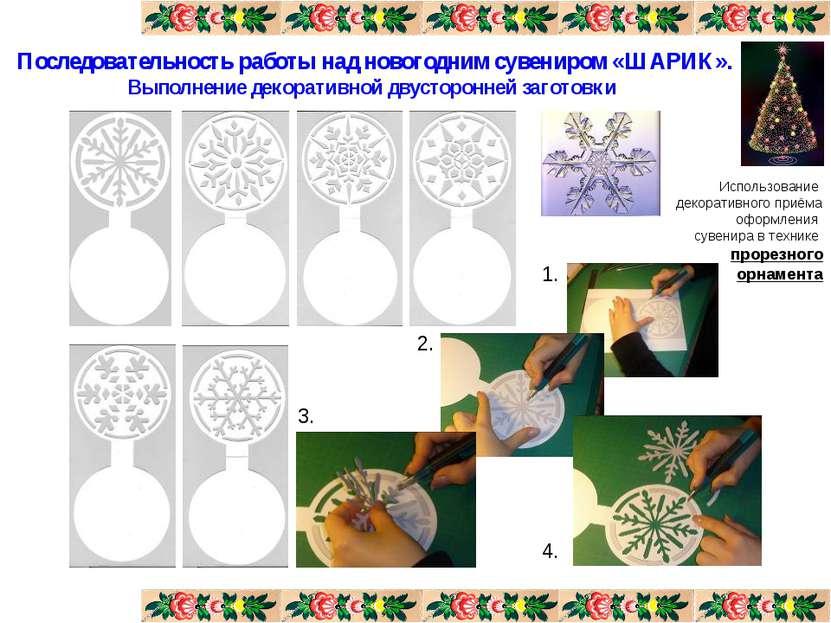 Последовательность работы над новогодним сувениром «ШАРИК». Выполнение декора...