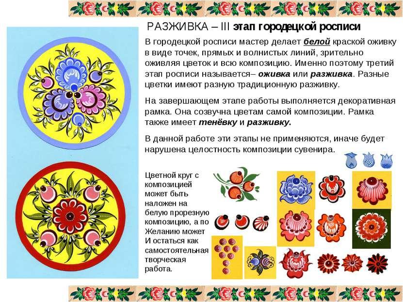 РАЗЖИВКА – III этап городецкой росписи В городецкой росписи мастер делает бел...