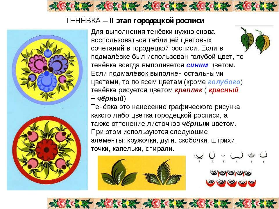 ТЕНЁВКА – II этап городецкой росписи Для выполнения тенёвки нужно снова воспо...