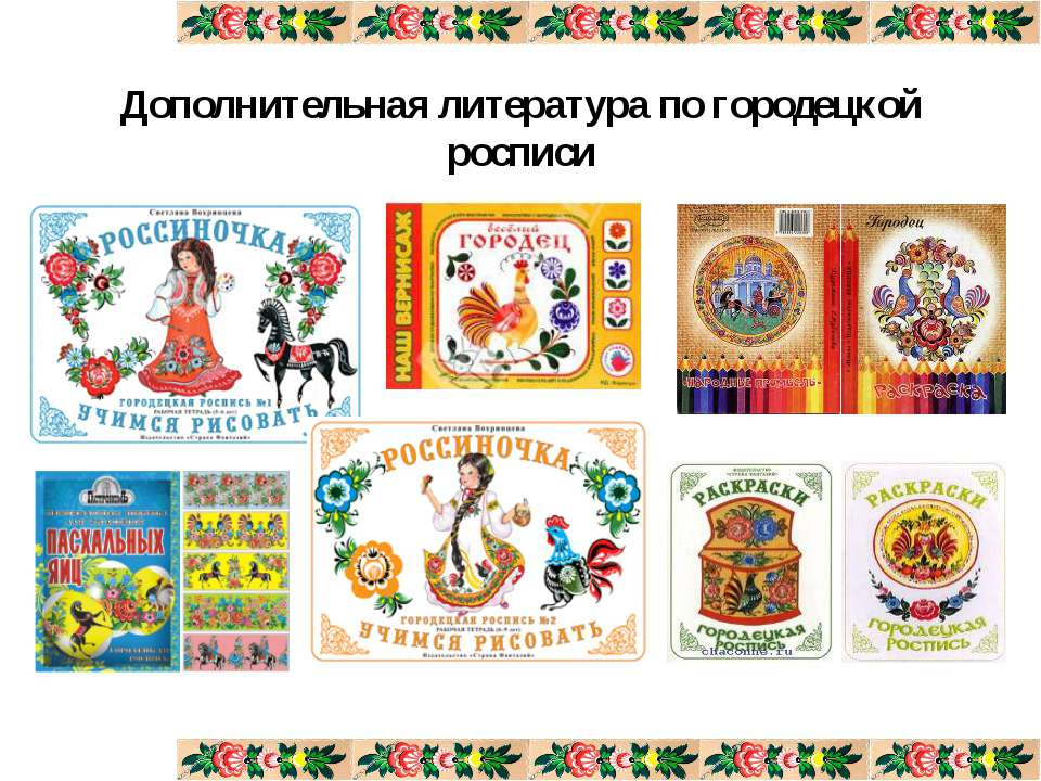 Дополнительная литература по городецкой росписи