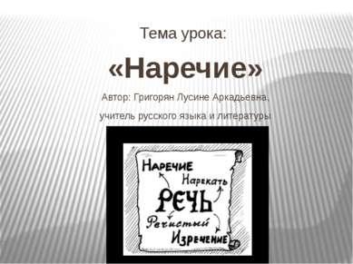 Тема урока: «Наречие» Автор: Григорян Лусине Аркадьевна, учитель русского язы...