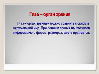 Глаз – орган зрения Глаз – орган зрения – можно сравнить с окном в окружающий...