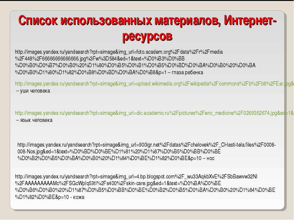 http://images.yandex.ru/yandsearch?rpt=simage&img_url=foto.academ.org%2Fdata%...