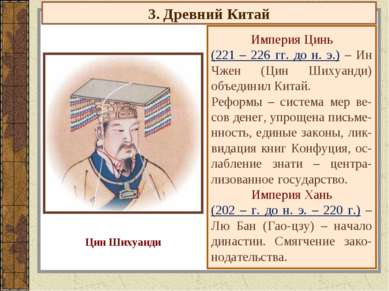 3. Древний Китай Империя Цинь (221 – 226 гг. до н. э.) – Ин Чжен (Цин Шихуанд...