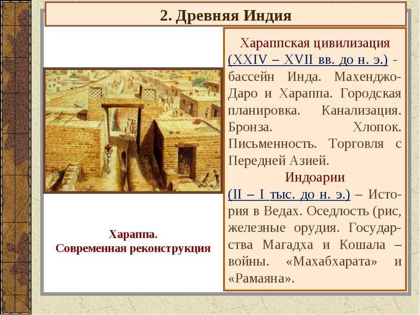 2. Древняя Индия Хараппская цивилизация (XXIV – XVII вв. до н. э.) - бассейн ...